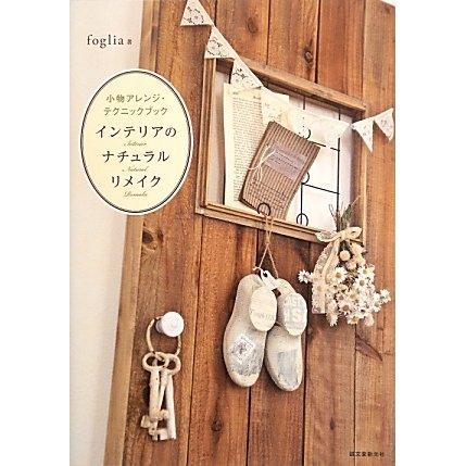 インテリアのナチュラルリメイク―小物アレンジ・テクニックブック [単行本]