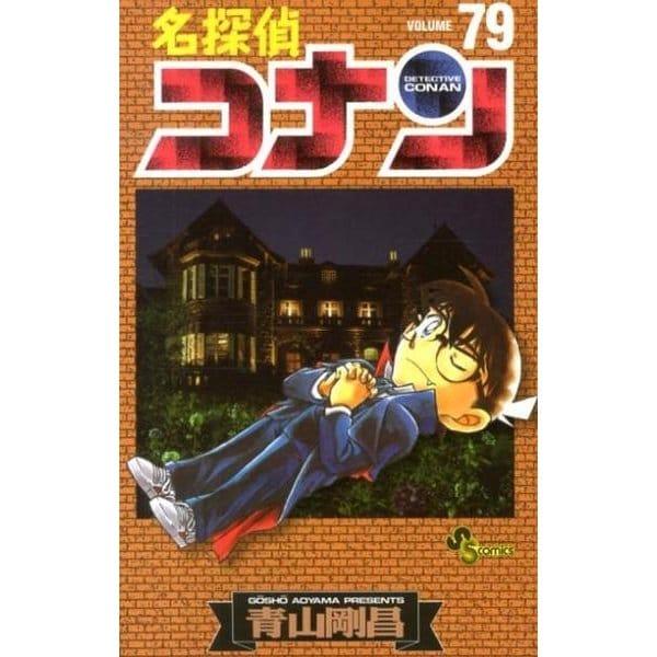名探偵コナン<79>(少年サンデーコミックス) [コミック]