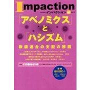 インパクション 189(2013) [単行本]