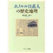 ホノルル日系人の歴史地理 [単行本]