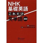 NHK基礎英語 これだけ英単語300 [単行本]