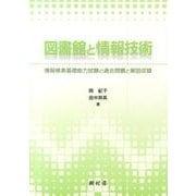 図書館と情報技術-情報検索基礎能力試験の過去問題と解説収録 [単行本]
