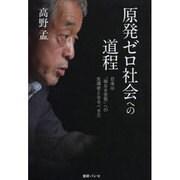 原発ゼロ社会への道程―日本は「核なき世界」への先導者となるべきだ [単行本]