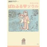 ぱわふるソウル(無敵のアジアシリーズ) [単行本]