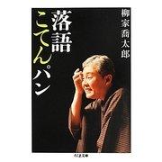 落語こてんパン(ちくま文庫) [文庫]