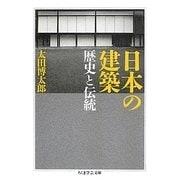 日本の建築―歴史と伝統(ちくま学芸文庫) [文庫]