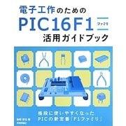 電子工作のためのPIC16F1ファミリ活用ガイドブック [単行本]