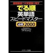 でる順英単語スピードマスター 必修2000 [単行本]