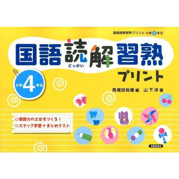 国語読解習熟プリント 小学4年生 [単行本]