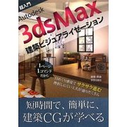 超入門Autodesk 3dsMax建築ビジュアライゼーション [単行本]