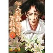 鬼談人形師雨月の百物語 4(LGAコミックス) [コミック]