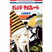 オレンジチョコレート 11(花とゆめCOMICS) [コミック]