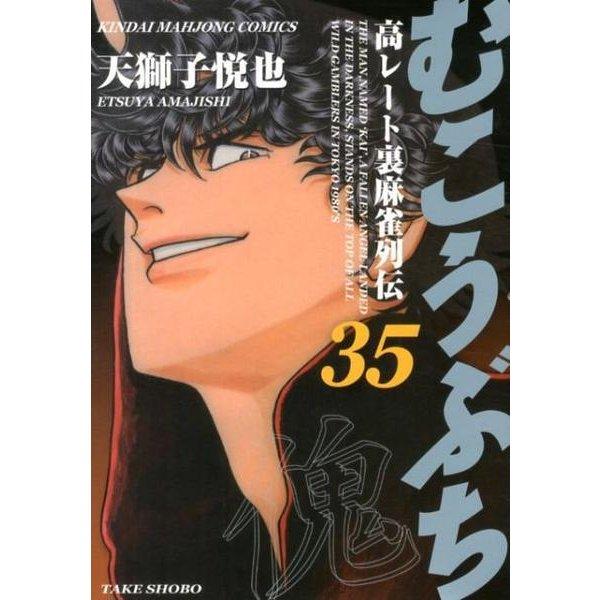 むこうぶち 35(近代麻雀コミックス) [コミック]