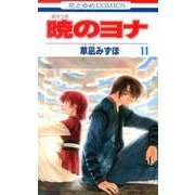 暁のヨナ 11(花とゆめCOMICS) [コミック]