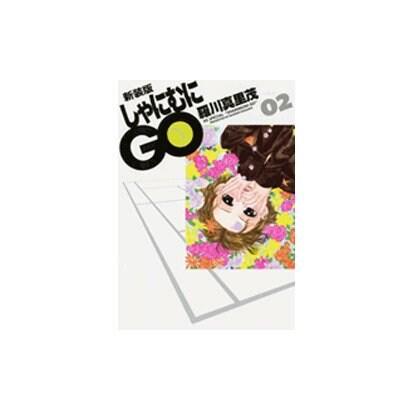 しゃにむにGO 2 新装版(花とゆめCOMICSスペシャル) [コミック]