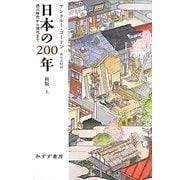 日本の200年〈上〉―徳川時代から現代まで 新版 [単行本]