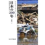 日本の200年〈下〉―徳川時代から現代まで 新版 [単行本]