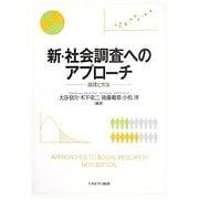新・社会調査へのアプローチ―論理と方法 [単行本]