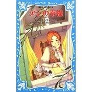 アンの幸福―赤毛のアン〈4〉(講談社青い鳥文庫) [新書]