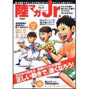 陸マガJr. Vol.1-かけっこ上達マガジン(B・B MOOK 907) [ムックその他]