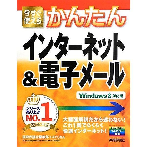 今すぐ使えるかんたんインターネット&電子メール―Windows 8対応版 [単行本]