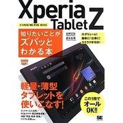 Xperia Tablet Z―知りたいことがズバッとわかる本 ドコモ版・Wi-Fi版両対応(ポケット百科WIDE) [単行本]