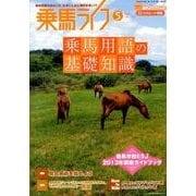 乗馬ライフ 5(2013 vol.232) [単行本]