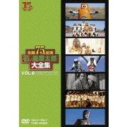 石ノ森章太郎大全集 VOL.6 TV特撮・ドラマ1977~1979