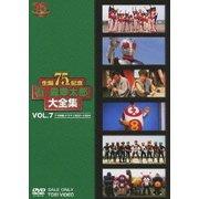 石ノ森章太郎大全集 VOL.7 TV特撮・ドラマ1980~1984