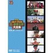 石ノ森章太郎大全集 VOL.9 TV特撮1987~1990