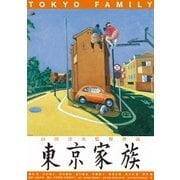 東京家族 豪華版