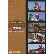 石ノ森章太郎大全集 VOL.12[完] TV特撮2009~2012