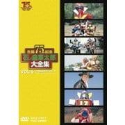 石ノ森章太郎大全集 VOL.5 TV特撮1975~1977