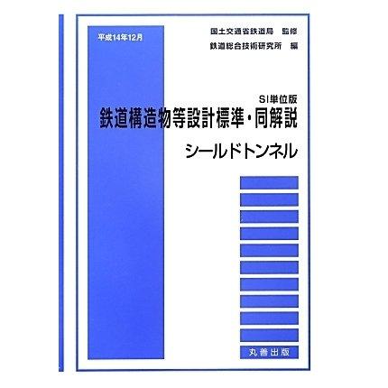 SI単位版 鉄道構造物等設計標準・同解説―シールドトンネル [全集叢書]