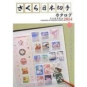 さくら日本切手カタログ〈2014〉 第49版 [図鑑]