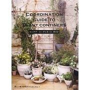 コンテナ・コーディネートガイド―楽しい植木鉢選びから始めよう [単行本]