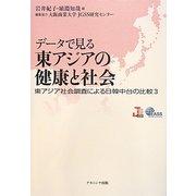 データで見る東アジアの健康と社会―東アジア社会調査による日韓中台の比較〈3〉 [単行本]