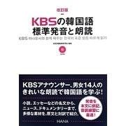 KBSの韓国語 標準発音と朗読 改訂版 [単行本]