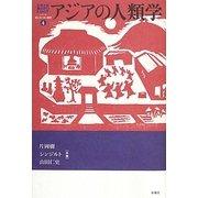 アジアの人類学(シリーズ来たるべき人類学〈4〉) [単行本]