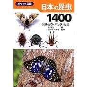 ポケット図鑑日本の昆虫1400〈1〉チョウ・バッタ・セミ [図鑑]
