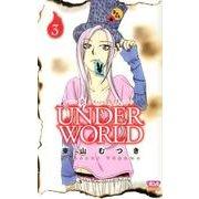 炎人UNDERWORLD 3(ボニータコミックス) [コミック]