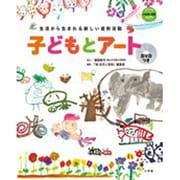 子どもとアート-生活から生まれる新しい造形活動(教育技術新幼児と保育MOOK) [ムックその他]