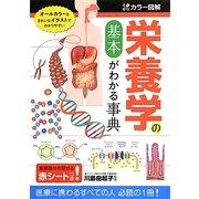 カラー図解 栄養学の基本がわかる事典 [単行本]