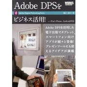 Adobe DPSをビジネス活用!-iPad、iPhone、Android対応 [単行本]