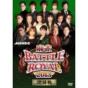 麻雀BATTLE ROYAL 2013 次鋒戦
