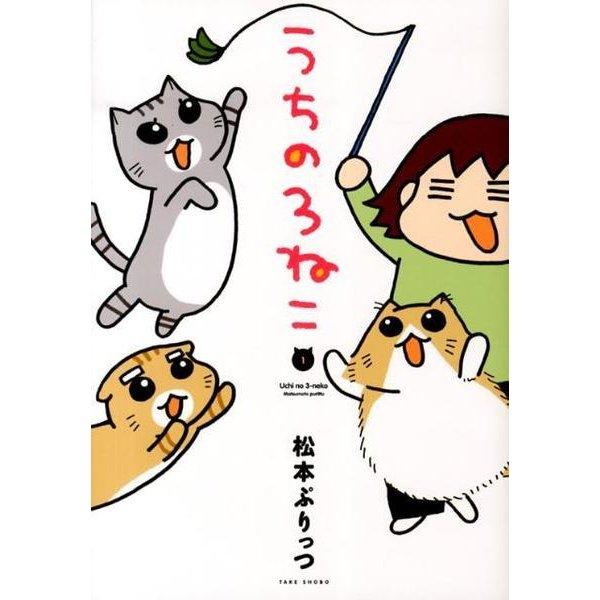 うちの3ねこ 1 [コミック]