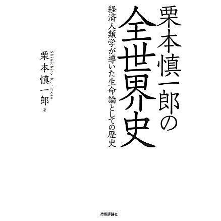 栗本慎一郎の全世界史―経済人類学が導いた生命論としての歴史 [単行本]