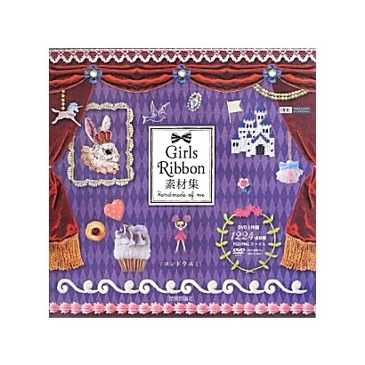 Girls Ribbon素材集(design parts collection) [単行本]