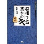 将棋手筋 基本のキ(マイナビ将棋BOOKS) [単行本]