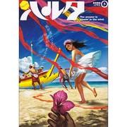 ハルタ 3(2013-APRIL) [コミック]
